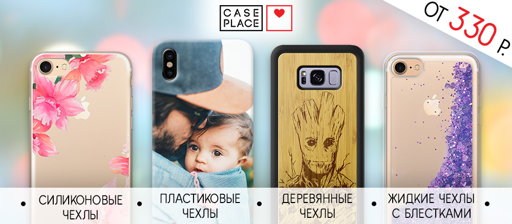 Чехлы для телефонов - купить чехол для телефона — Case Place