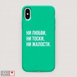 Эко-чехол Ни любви, ни тоски, ни жалости на iPhone X (10)