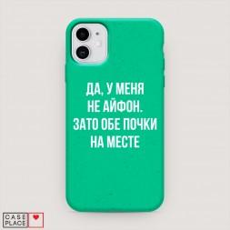 Эко-чехол Не айфон на iPhone 11