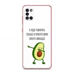 Силиконовый чехол Адвокадо на Samsung Galaxy A31