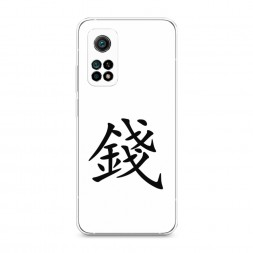 Силиконовый чехол Деньги на Xiaomi Mi 10T